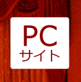 PCサイトへ移動
